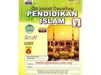 Download Dskp Pendidikan islam Tahun 2 Berguna Siri Inovasi Cemerlang Pendidikan islam Tahun 2