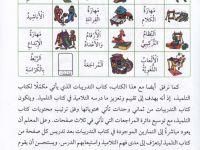 Nota Bahasa Inggeris Tahun 3 Yang Sangat Penting Buku Teks Bahasa Arab Kssr Tahun 2