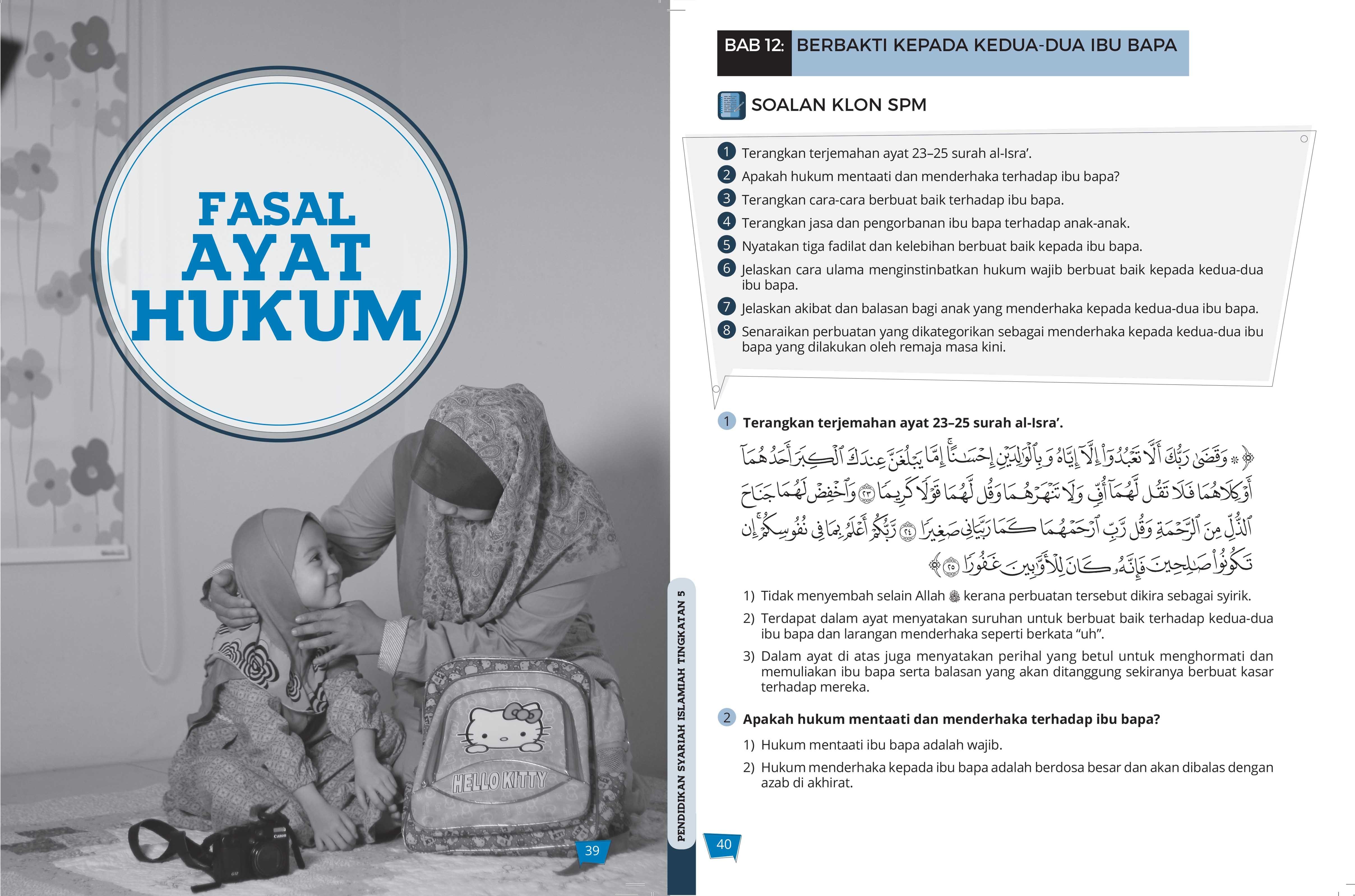 Rpt Pendidikan Syariah islamiah Tingkatan 5 Power Telaga Biru Sdn Bhd Buku Pendidikan Syariah islamiah Tingkatan 5 Of Dapatkan Rpt Pendidikan Syariah islamiah Tingkatan 5 Yang Hebat Khas Untuk Para Guru Muat Turun!