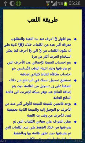 Contoh Teka Teki Arab Yang Bernilai Untuk Para Guru