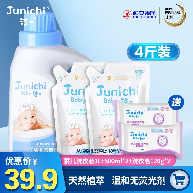 ae a pembersih cecair bayi pembersihan kumbahan dan antibakteria bayi yang khusus ringan dan tidak menjengkelkan tiada agen pendarfluor 4 kg
