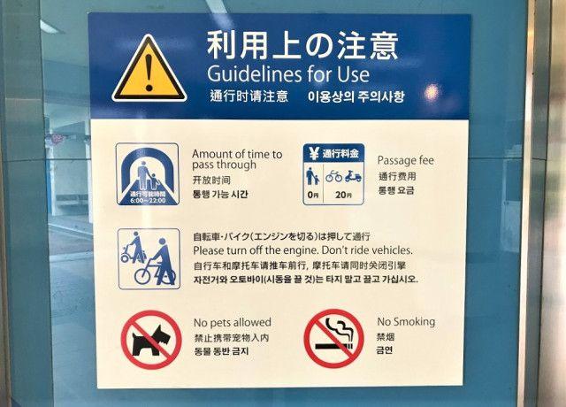 No Smoking Poster Menarik Walking Under the Ocean Between Two Of Japan S Main islands Via