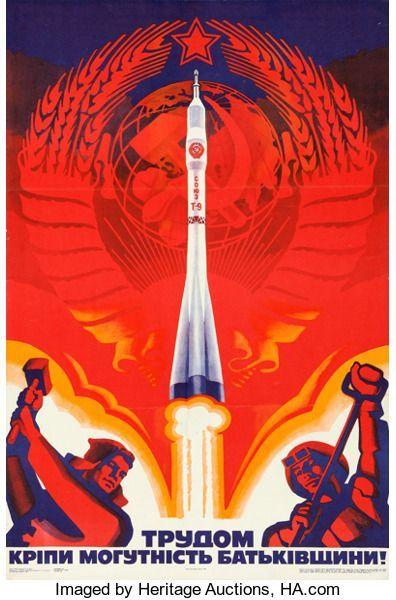 this russian propaganda poster soviet propaganda 1984 russian poster 23 x 34 promotes russia s new spaceship soyuz t 9