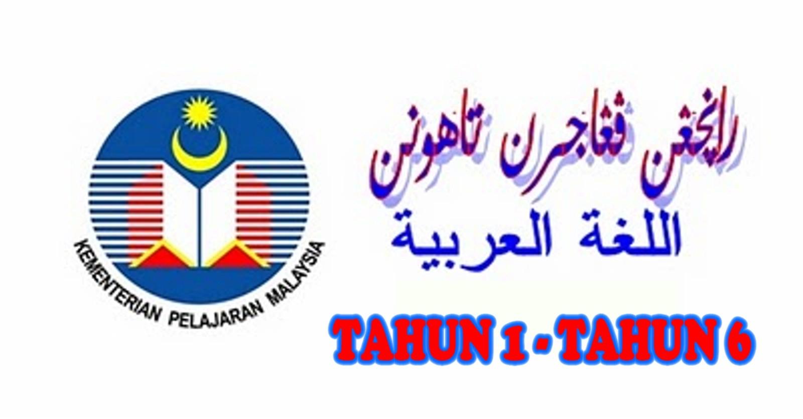 Rpt Bahasa Arab Tahun 5 Bernilai Blog J Qaf Sk Parit Haji Taib Of Jom Dapatkan Rpt Bahasa Arab Tahun 5 Yang Hebat Khas Untuk Murid Download!