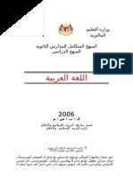 Rpt Bahasa Arab Tingkatan 1 Meletup Rancangan Tahunan Bahasa Arab Tingkatan 1 Of Muat Turun Rpt Bahasa Arab Tingkatan 1 Yang Terhebat Khas Untuk Ibubapa Cetakkan!