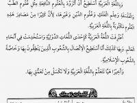 Rpt Bahasa Arab Tingkatan 1 Menarik Karangan Contoh Bahasa Arab Menengah Rendah U U U O O O U U U O U O U O U U Ooo C