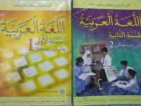 Rpt Bahasa Arab Tingkatan 2 Hebat Laman Ilmu Tips Belajara C Analisis B Arab Tingkatan Dua