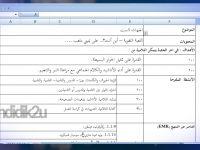 Rpt Bahasa Arab Tingkatan 2 Menarik Rancangan Pengajaran Harian Bahasa Arab Excel Auto Pendidik2u