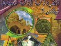 Rpt Pendidikan Al Quran Dan as Sunnah Tingkatan 5 Menarik Pendidikan Al Quran Dan as Sunnah Tingkatan 5