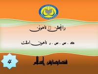 Rpt Pendidikan islam Tahun 4 Terhebat Panitia Pendidikan islam J Qaf Sk Bukit Dinding