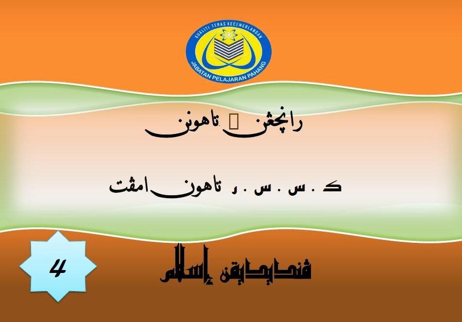 Rpt Pendidikan islam Tahun 4 Terhebat Panitia Pendidikan islam J Qaf Sk Bukit Dinding Of Jom Dapatkan Rpt Pendidikan islam Tahun 4 Yang Bernilai Khas Untuk Ibubapa Muat Turun!
