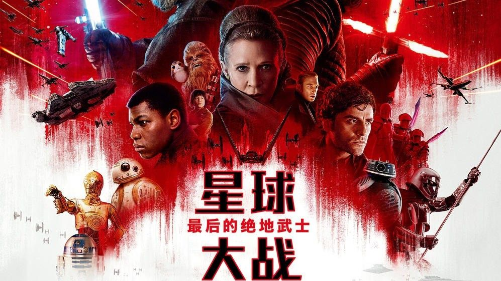 Star Wars the Last Jedi Poster Menarik Chinese the Last Jedi Poster Starwars Star Wars T