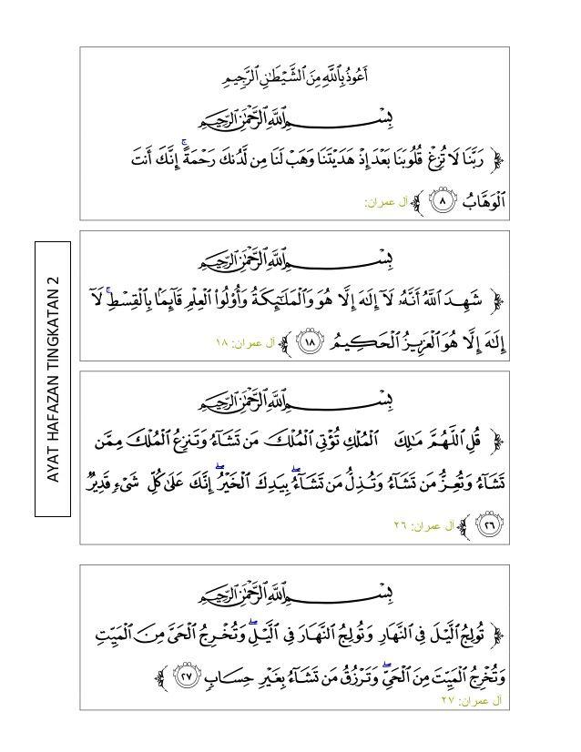 Teka Silang Kata Pendidikan islam Tahap 1 Power Panitia Pendidikan islam Ayat Hafazan Tingkatan 2