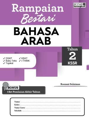 Download Dskp Bahasa Arab Tahun 1 Menarik Grup Buku Karangkraf Rampaian Kssr Bahasa Arab Tahun 2