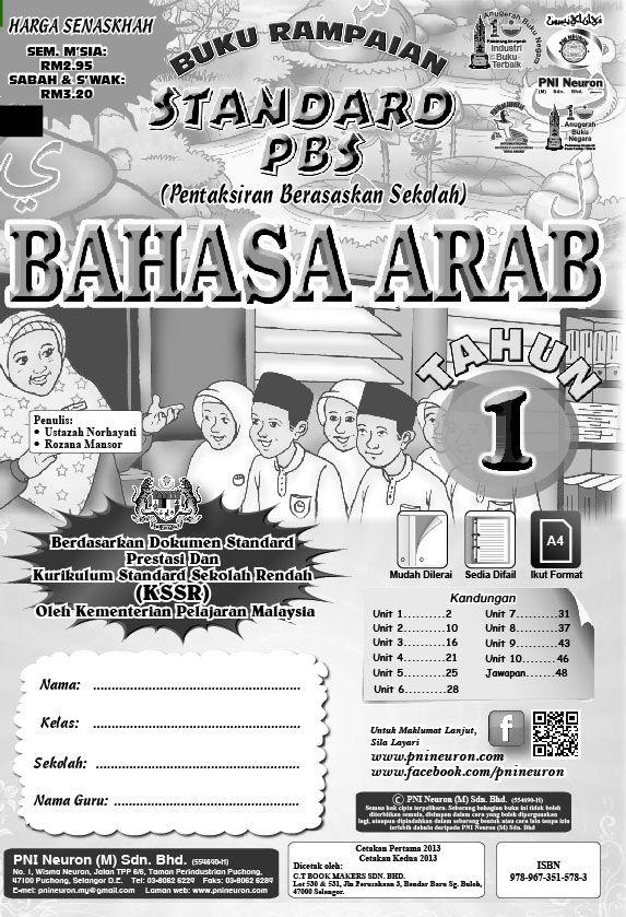 Download Dskp Bahasa Arab Tahun 4 Bermanfaat Buku Rampaian Standard Pbs Bahasa Arab Tahun 1