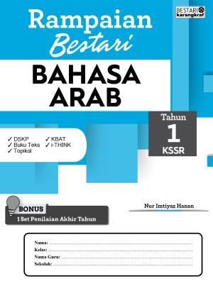 rampaian kssr bahasa arab tahun 1