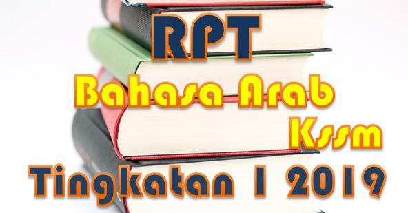Download Dskp Bahasa Arab Tingkatan 3 Hebat Rpt Bahasa Arab Kssm Tingkatan 1 2019 Gurubesar My