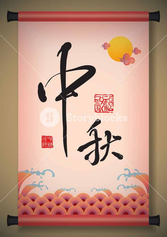 chinese greeting calligraphy for mid autumn festival translation mid autumn