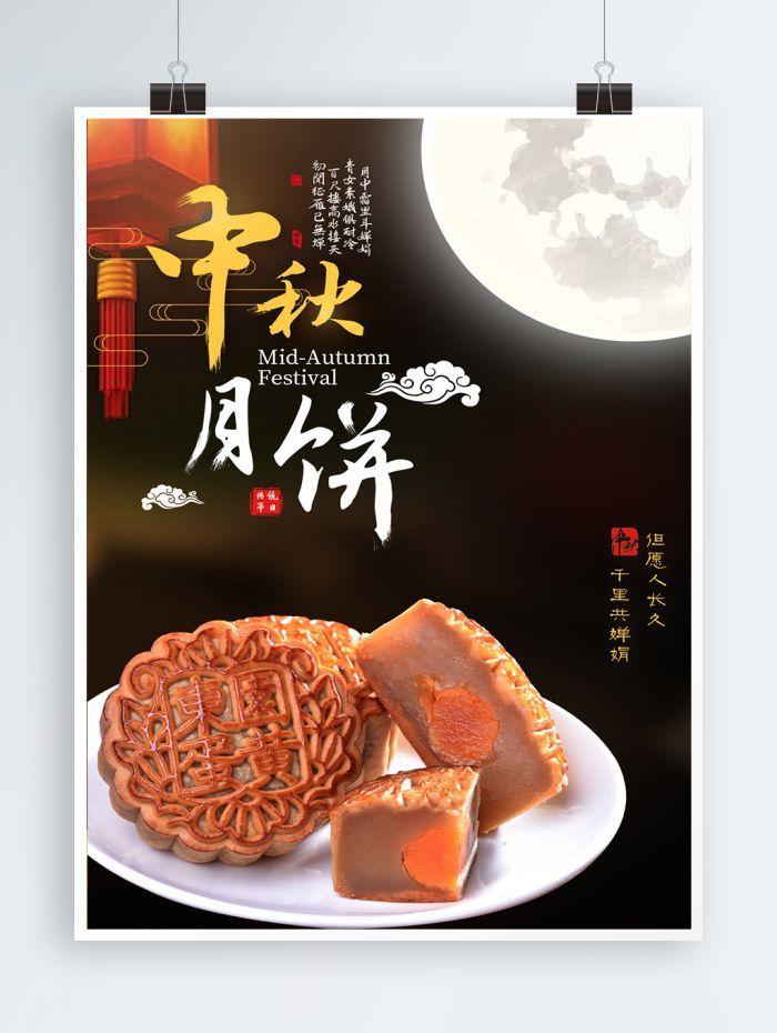 Mid Autumn Festival Poster Bernilai Mid Autumn Moon Cake Promotion Discount Discount Reunion Gift Poster