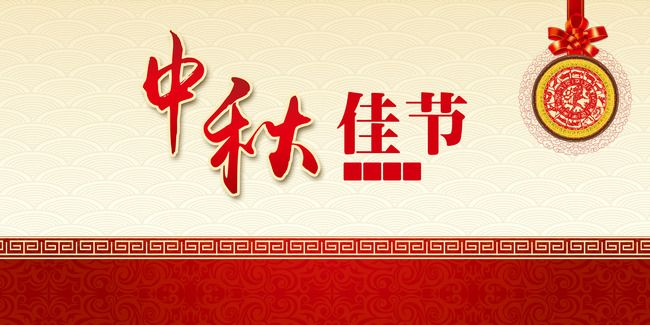 Mid Autumn Festival Poster Penting Mooncake Festival Backgrounds Images Psd and Vectors Graphic