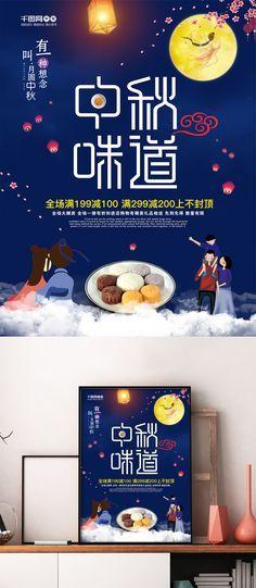 blue starry autumn reunion mid autumn festival mid autumn mooncake poster design free psd download png vector