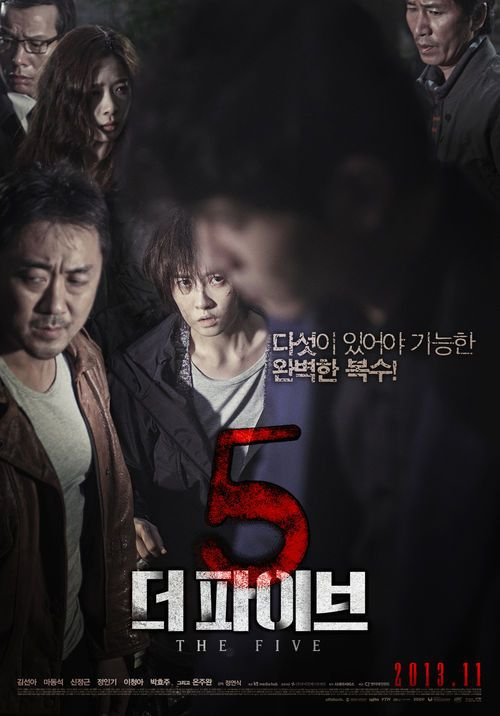 the five korean movie p1 jpg