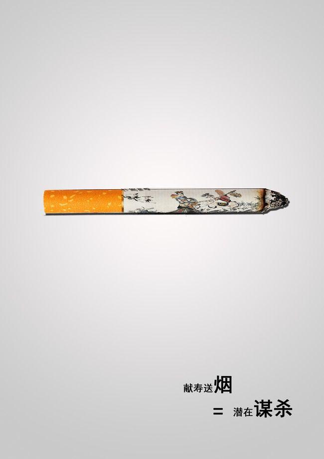 rokok membahayakan poster rokok menulis dakwat imej latar belakang untuk muat turun percuma