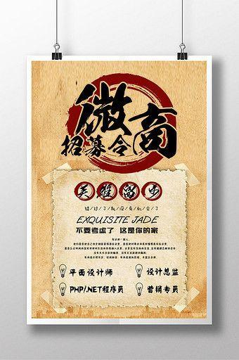 Recruitment Poster Terhebat Creative Wechat Recruitment Recruitment Poster Pikbest Templates