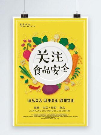 perhatian kreatif terhadap poster kegiatan keamanan pangan psd