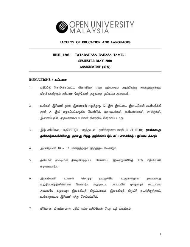9599soalan tamil 1 638 jpg