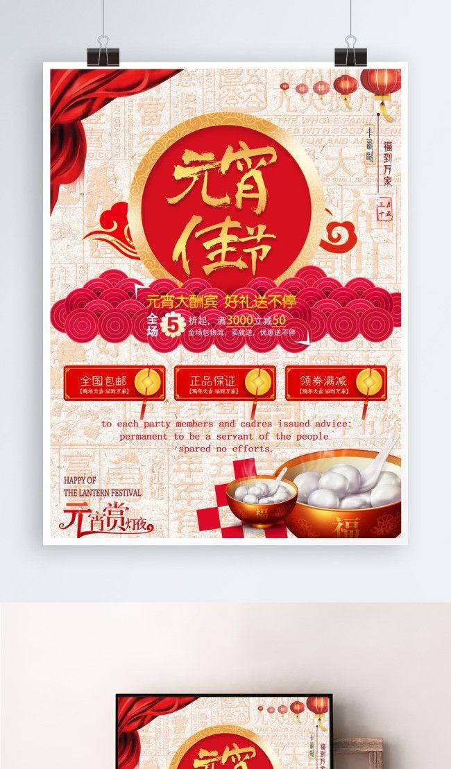 lantern festival promotion poster design psd template