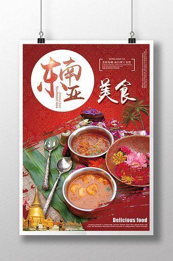 Food Poster Design Terbaik southeast asian Food Poster Pikbest Templates Food Templates