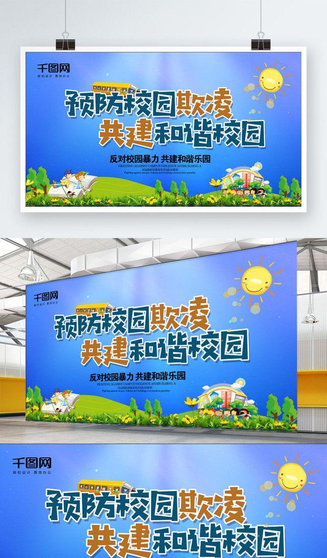 pencegahan buli sekolah poster pendidikan buluh taiji