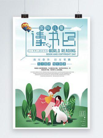 Gambar Poster Pendidikan Meletup Gambar Poster Pendidikan Hari Buku Sedunia Gambar Unduh Gratis Imej