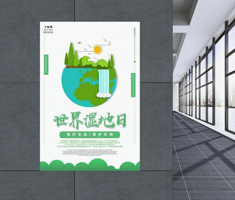poster lingkungan perlindungan hari basah lahan dunia sederhana