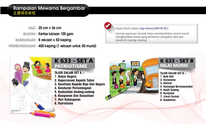 Lembaran Mewarna Berguna Rampaian Mewarna Bergambar Nilai Murni Pascal Marketing Sdn Bhd