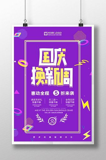 National Day Poster Berguna National Day for New Week Festival Promotion Poster Pikbest