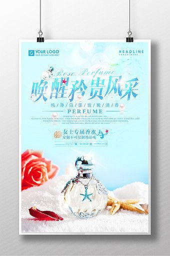 Perfume Poster Bermanfaat Fresh Lady Perfume Creative Poster Design Pikbest Templates Beauty