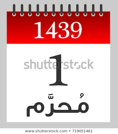 1 muharram 1439 new hijri year daily calendar illustration vector