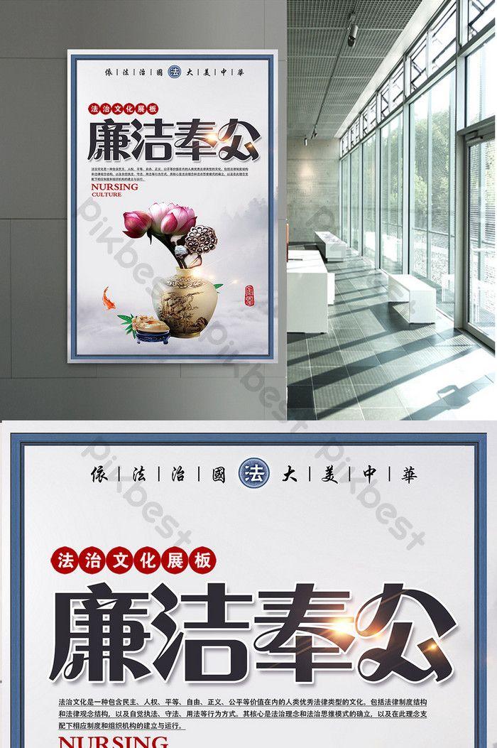 Poster Anti Korupsi Meletup Poster Anti Rasuah Dan Budaya Kejujuran Templat Psd Percuma Muat