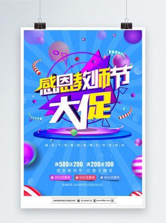 Poster Anti Rokok Terbaik 531 Hari Tanpa Tembakau Poster C4d Ultra Jelas Rendering Wordart