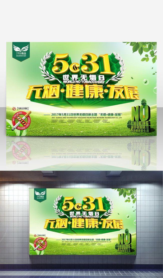 531 hari tanpa tembakau poster c4d ultra jelas rendering wordart