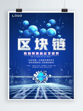 Poster Dan Slogan Bernilai Sains Dan Teknologi atmosfera Poster Poster Propaganda Gambar Unduh