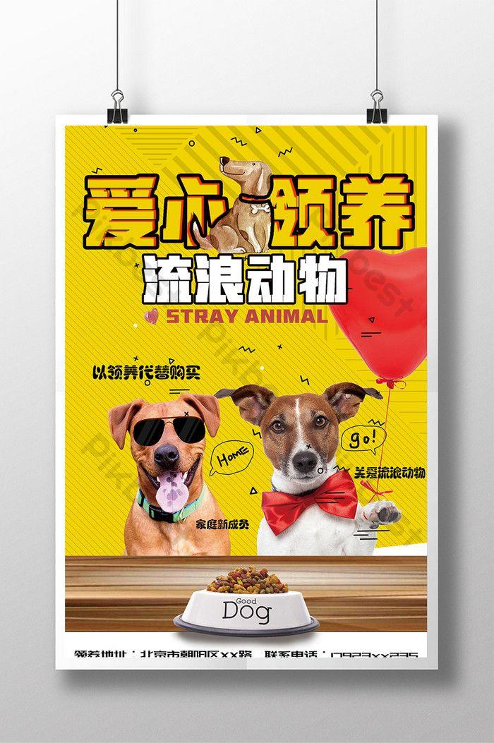 Poster Iklan Layanan Masyarakat Berguna Suka Poster Iklan Layanan Masyarakat Templat Psd Unduhan Gratis