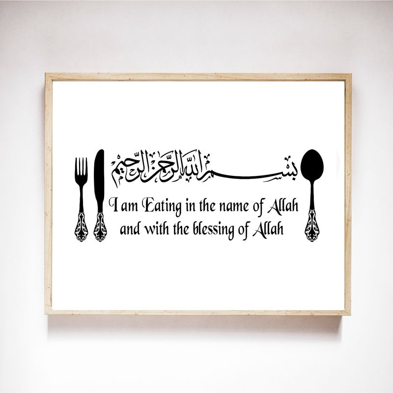 Poster islami Meletup Don T forget to Thank Allah islamic Canvas Painting islam Allah