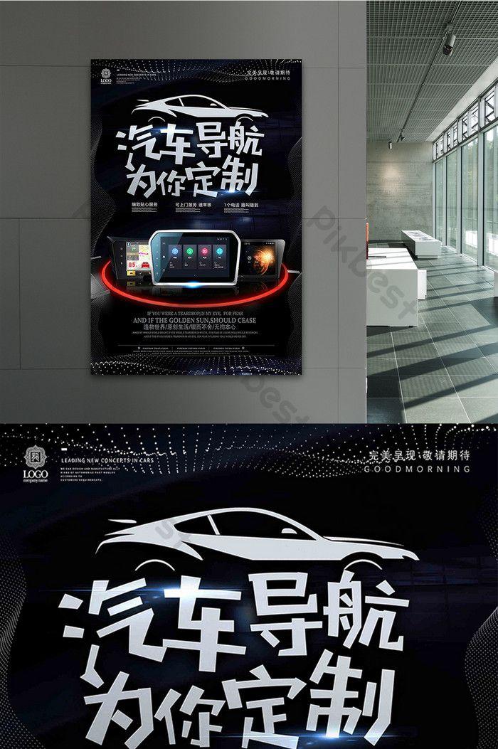 Poster Makanan Hebat Reka Bentuk Poster Promosi Kreatif Kereta Templat Psd Percuma Muat