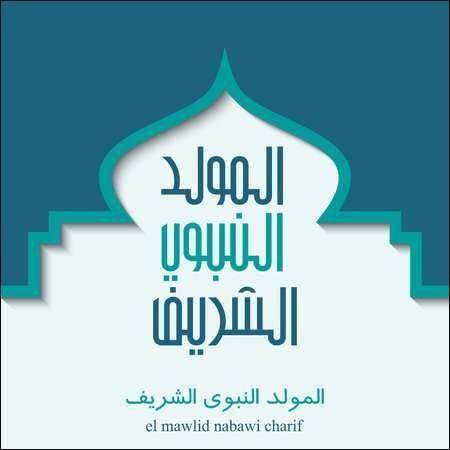desain maulid nabi terbaru muhammad stock s and 123rf