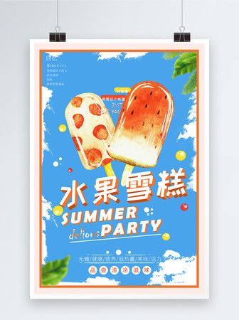Poster Minuman Hebat Pelbagai Poster Ais Krim Musim Panas Gambar Unduh Gratis Imej