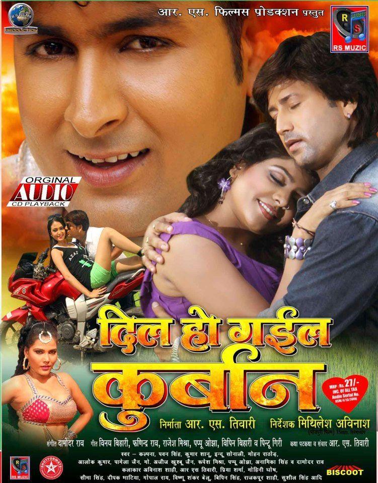 Poster Qurban Baik Dil Ho Gail Qurban Bhojpuri Cinema Films Archive Album by Shishu