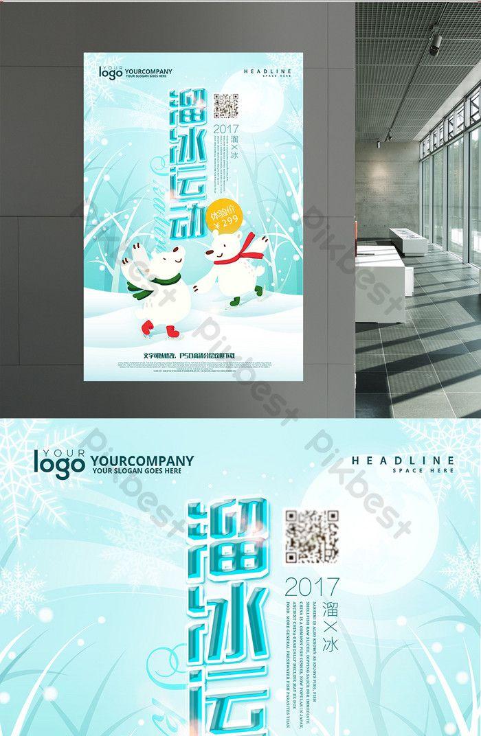 reka bentuk poster kreatif sukan skating segar